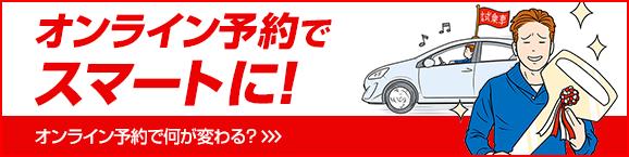 中古車選びが変わるオンライン予約でスマートに!