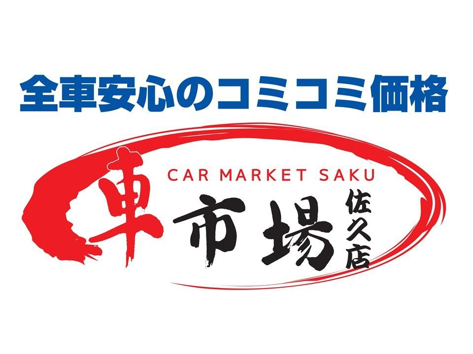 車市場 佐久店