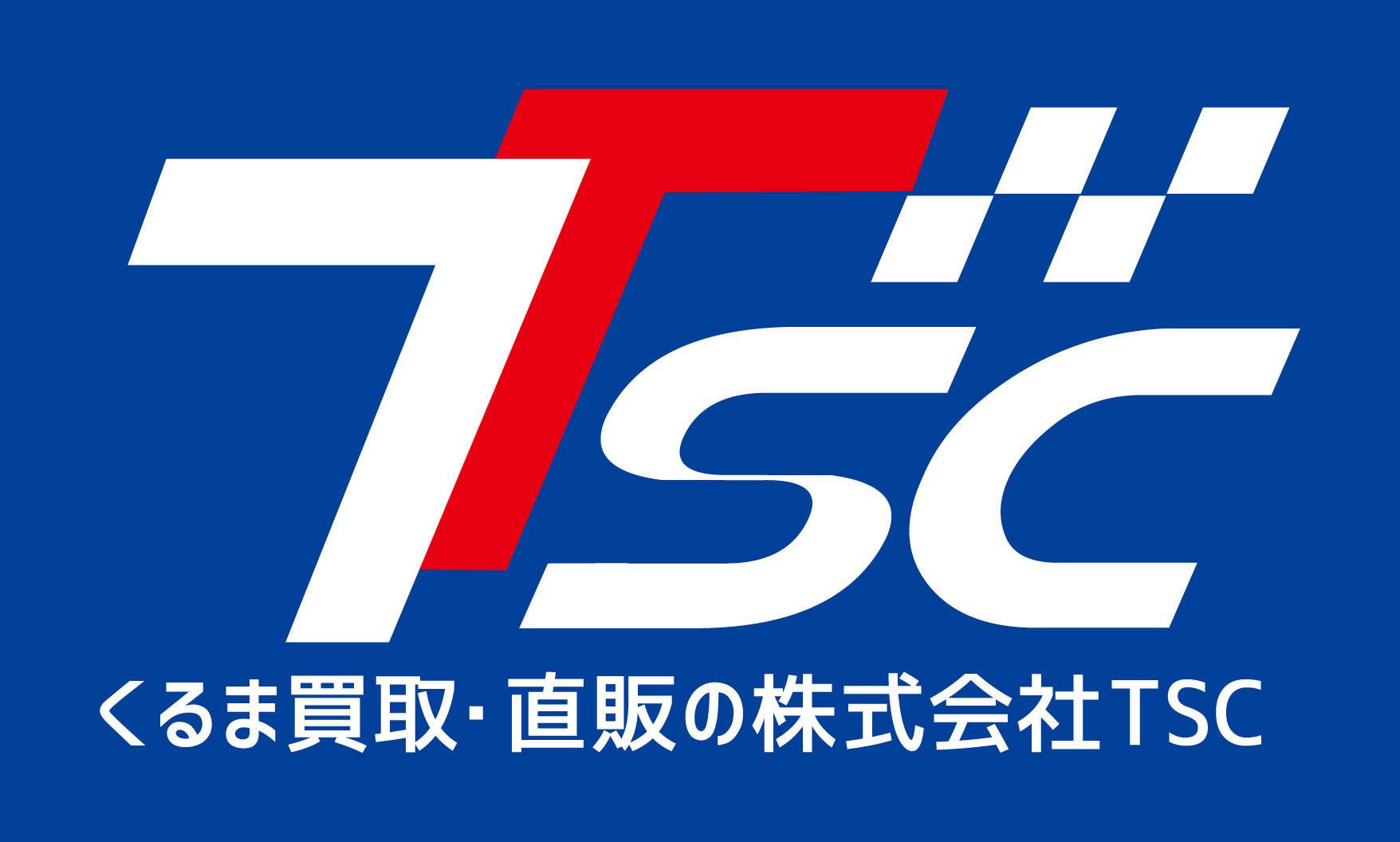 (株)TSC 買取直販 買取営業部