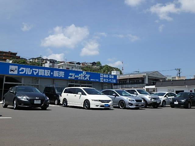 ユーポス鹿児島店