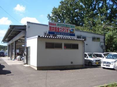 有限会社 薄井鈑金スタジオ