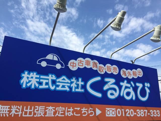 株式会社くるなび 東京西店