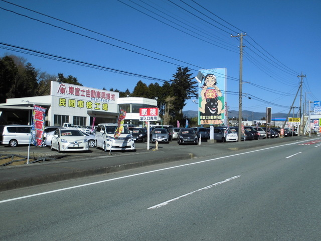 東富士自動車 株式会社