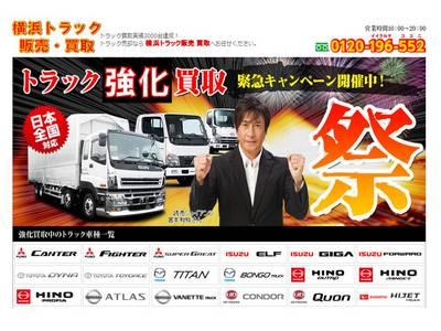 [神奈川県]オートスピリット 横浜トラック販売