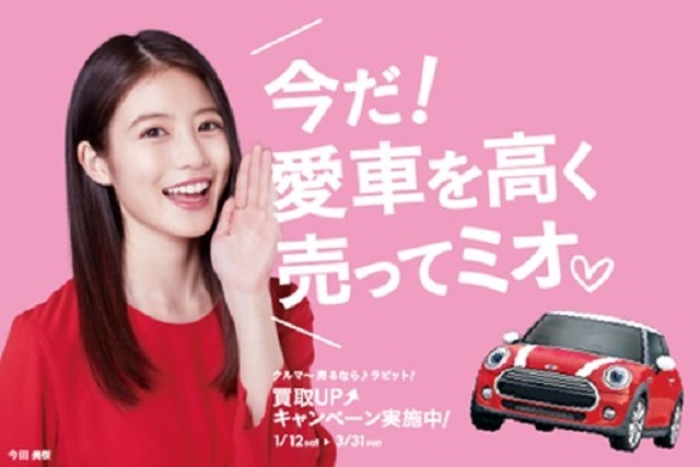 ラビット4号越谷店 (株)ライフスタイル