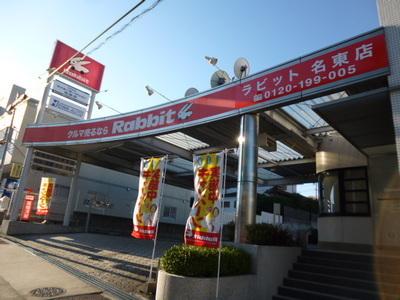 ラビット名東店 (株)平和オート