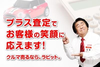 ラビット 札幌清田店 (株)ラビット・カーネットワーク