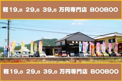軽総額59.8万円専門店 BOOBOO