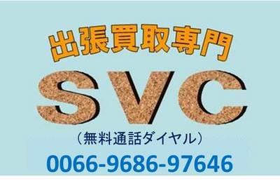 出張買取専門 SVC
