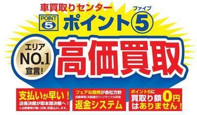 車買取センター ポイント⑤(POINT5)鈴鹿店