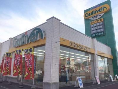 ガリバー39号北見店 (株)IDOM