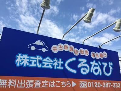 株式会社くるなび 東京営業所
