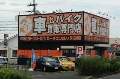 カーチェンジA1泉佐野店