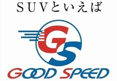 GOOD SPEED グッドスピード 四日市SUV専門店