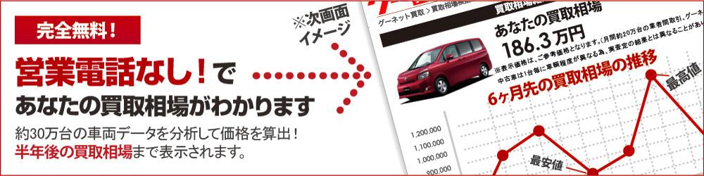 中古車売却・中古車査定ならGoo-netの売却サービス 中古車相場がスグ分かる売却相場検索