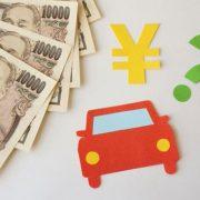 車の買取価格は売値の何割が基本なの?