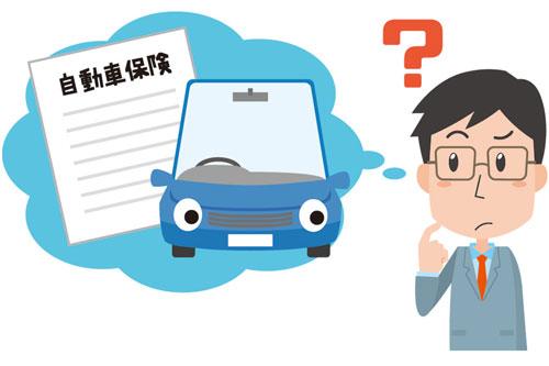 普通車の維持費を節約する方法④ 自動車保険の見直しを