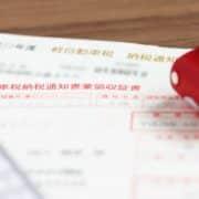 車買取に必要な自動車税納税証明書を紛失したら?