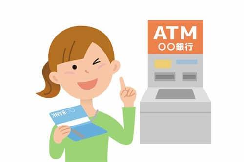 自動車保険の支払い手段①銀行振込